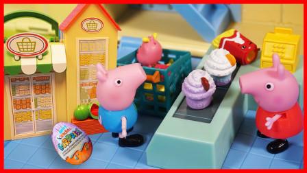 小猪佩奇新款超市玩具,买奇趣蛋得到惊喜玩具