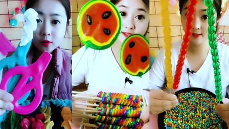 可爱小姐姐直播吃彩色剪刀巧克力,西瓜棒棒糖,是我向往的生活