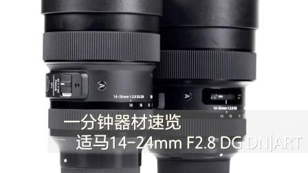适马14-24mm F2.8 DG DN|一分钟器材速览