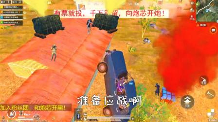 敌人正在轰抢空投,我开车飞跃房顶,打他们一个措手不及!