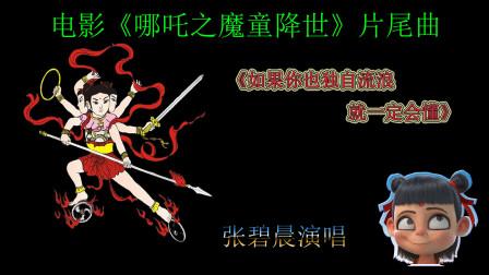 张碧晨演唱的电影《哪吒之魔童降世》片尾曲《如果你也独自流浪就一定会懂》我喜欢哪吒!