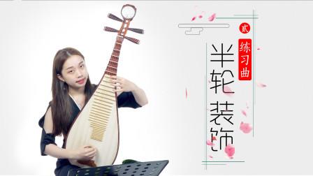 新爱琴从零开始学琵琶 第88课《半轮装饰练习》讲解(二)