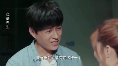 恋爱先生:罗玥正式告别过去,程皓一脸幸福,两人的对话浓浓爱意