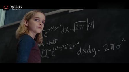 天才少女:小女孩拥有超高数学天赋,会解微方程,教授都自叹不如