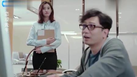 恋爱先生:伊琳不买账,邹北业为了乔伊林推掉了所有行程,随叫随到
