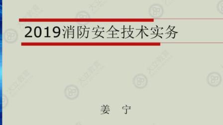 大立教育2019年一级消防工程师姜宁技术实务精讲视频课件1