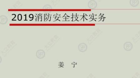 大立教育2019年一级消防工程师姜宁技术实务精讲视频课件2