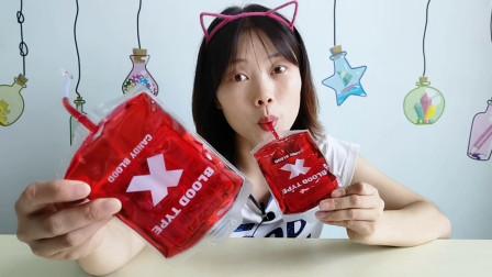 """美食拆箱:妹子喝""""酷似血袋的糖浆"""",鲜红逼真有趣味,甜蜜喜欢"""