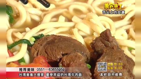 台湾食客:绝对正宗!,最受欢迎的台湾牛肉面,点击率TOP1!