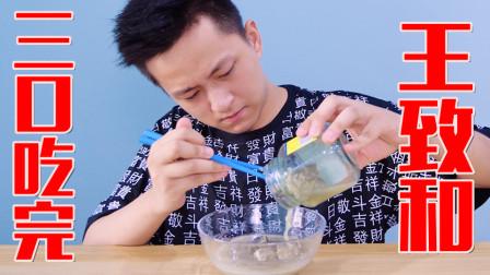 千万不要挑战三口吃完一整瓶王致和臭豆腐!结局都知道的!