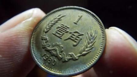 这种一角硬币,千万别随便扔了!收藏价值升至38000元