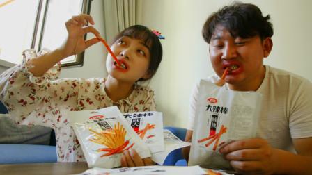 老婆给老公买打折辣条,不料两人吃成香肠嘴,最后还失忆了