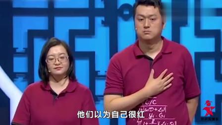 """""""公式相声""""夫妻误以为自己很红,包上海大舞台表演,上座率30%"""