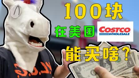 100块在美国Costco能买啥?别人一周硬菜,角角一顿午饭