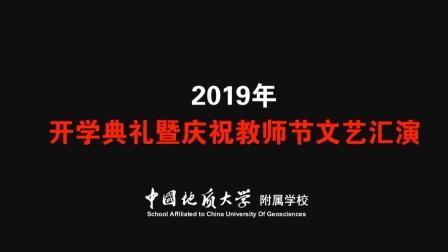 2019年地大附校开学典礼暨庆祝教师节文艺汇演邀请函