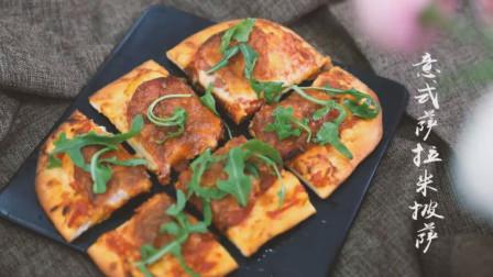 意式披萨的家常做法,材料简单,简单几个步骤,一看就会