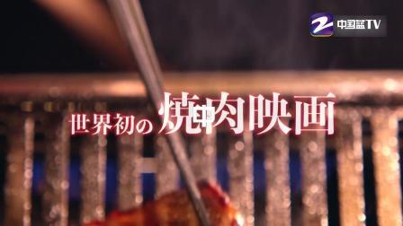 日本又一部逆天神作《烤肉》 全片没有人登场就是各种烤肉