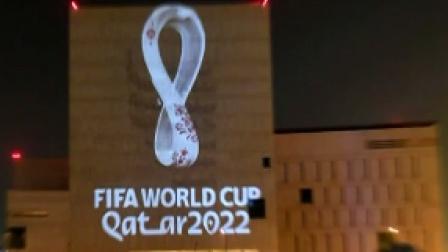 国际足联发布2022年世界杯会徽 每日新闻报 20190904 高清版