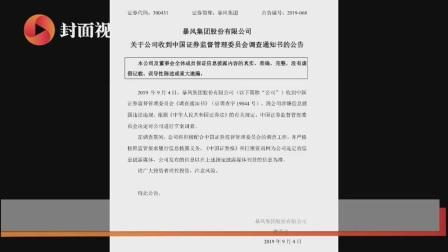 暴风集团收到证监会通知书 信息披露违法违规