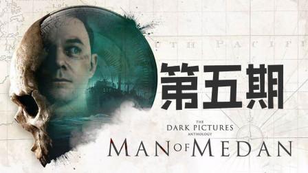 《黑相集:棉兰号》冒险解谜探索幽灵船第四期:发现沉没的幽灵船
