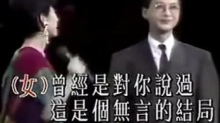 叶倩文 李茂山92年《无言的结局》经典老歌,熟悉的歌声