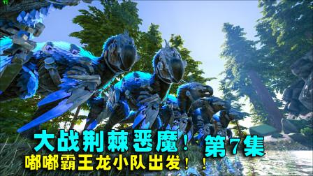 【幻梦】方舟生存进化:嘟嘟霸王龙小队战荆棘恶魔-瓦尔盖罗篇#7