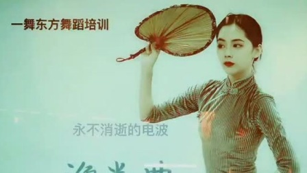 一舞东方改编《永不消逝的电波》——中舞网APP精选