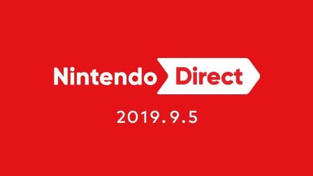 任天堂直面会「Nintendo Direct 2019.9.5」全程视频