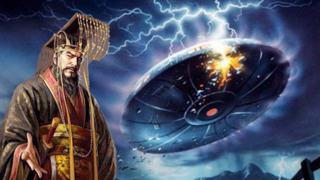 秦始皇早已和外星人秘密接触?盘点中国五大神秘事件!