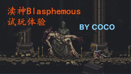 【COCO尝鲜】渎神(Blasphemous)Demo试玩体验流程