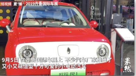 果然视频|萌萌哒! 好停车造型可爱到爆, 电动小汽车受宠
