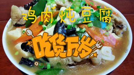 鸡腿儿炖豆腐农家菜做法,鸡肉鲜香,豆腐嫩滑,上桌可以多吃一碗饭