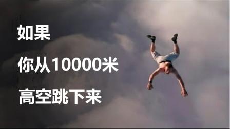 如果从10000米的高空掉下来,怎样做才能活着?