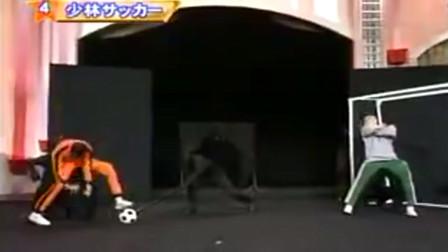 日本综艺节目《超级变变变》满分作品:少林足球
