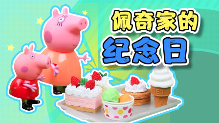 趣盒子小猪佩奇玩具大全 小猪佩奇乔治纪念日吃光所有蛋糕