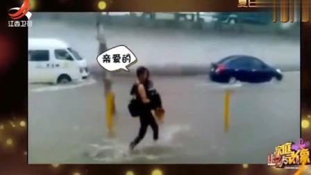 """家庭幽默录像:大雨中抱着女友健步如飞,下一秒就摔进水里:谁说""""她""""不沉的"""