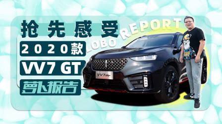 萝卜报告 2019 在成都车展之前,抢先感受2020款VV7 GT