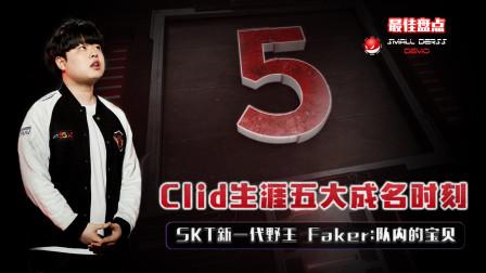 Clid生涯五大成名时刻,新一代野王