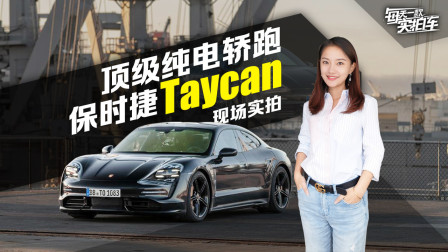 实拍车:超过1000N·m 零百2.8s 保时捷Taycan上市