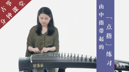 """新爱琴【古筝分钟课堂】第33课 古筝《由中指带起的""""点指""""练习》"""