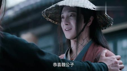 陈情令:魏婴温宁上街,听到师姐有孩子了,脸上有淡淡忧愁