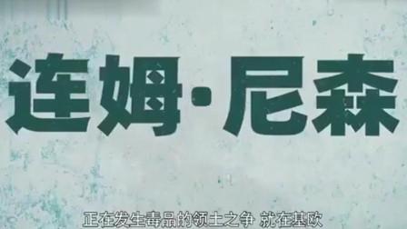 电影《冷血追击》发全新预告 连姆尼森高能复仇一触即发