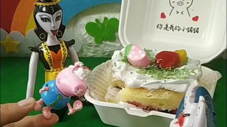 蝎子精给蛇精买了生日蛋糕,没想到乔治在蛋糕里面,蛇精要吃了他,这下乔治惨了!