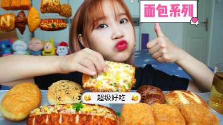 你们最爱的面包系列来啦!..蟹小方..紫薯咸蛋黄..芝士多..松松卷..咖喱鸡肉面包..小羊角包..藤椒热狗  吃播 喵喵喵大猫 面包