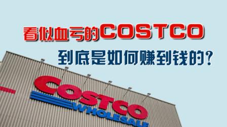 如此低价的costco到底是如何赚钱的?
