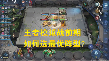 王者模拟战怎么玩?无论系统怎么发牌,都能选出最优阵型!