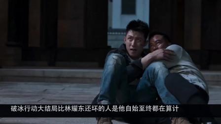 《破冰行动》大结局,比林耀东还坏的人是他,惊呆 了观众的眼球