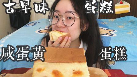 【吃播】古早味枕头蛋糕 咸蛋黄蛋糕(重庆美食—喜府早记)