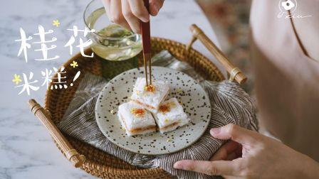 「治愈系美食」30min搞定桂花米糕,再也不用去排队了 | 中式糕点 | 不用烤箱