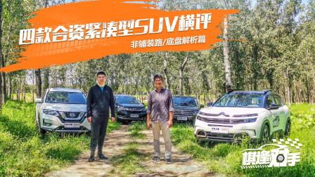 四款合资紧凑型SUV横评,非铺装路/底盘对比篇(中)